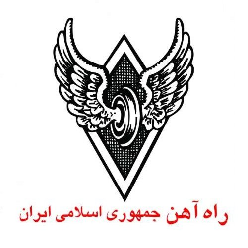 راه اهن جمهوری اسلامی